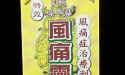 香港公牛牌风痛灵-治疗驱风袪湿、风湿骨痛效果怎么样
