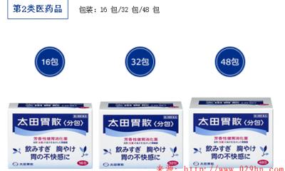 日本进口太田胃散-肠胃特效药,针对饮酒过量、烧心、胃部不适等症状